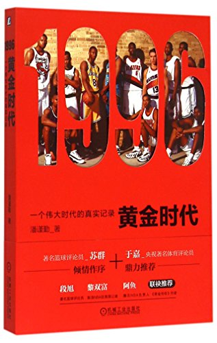 The Golden Age of 1996 (A True Record of the Great age) (Chinese Edition)
