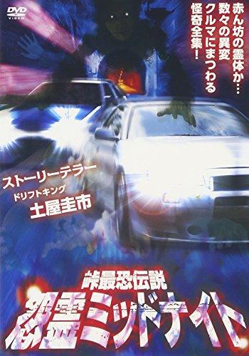 峠最恐伝説 怨霊ミッドナイト [DVD]