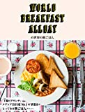 WORLD BREAKFAST ALLDAY の世界の朝ごはん (SPACE SHOWER BOOKs)