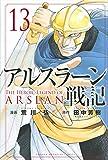 アルスラーン戦記(13) (講談社コミックス)