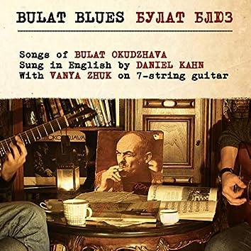 Bulat Blues (feat. Vanya Zhuk)