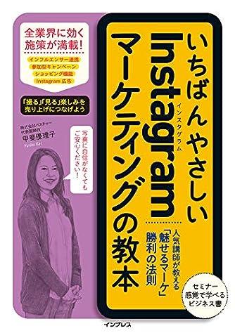 いちばんやさしいInstagramマーケティングの教本 人気講師が教える「魅せるマーケ」勝利の法則 (「いちばんやさしい教本」シリーズ)