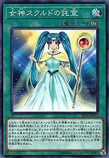 女神スクルドの託宣 ノーマル 遊戯王 EXTRA PACK 2019 ep19-jp016
