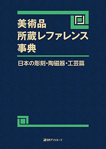 美術品所蔵レファレンス事典 日本の彫刻・陶磁器・工芸篇