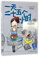 肖定丽童书馆·小豆子与肥嘟嘟系列3 一天二十五个小时