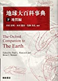 地球大百科事典 (下) ―地質編―