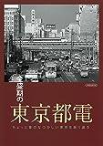 全盛期の東京都電 (イカロス・ムック)