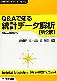 Q&Aで知る統計データ解析―DOs and DON'Ts (心理学セミナーテキストライブラリ)