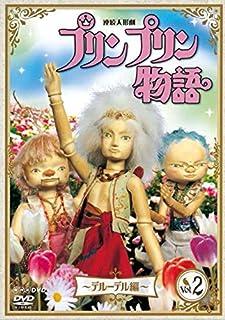 連続人形劇 プリンプリン物語 デルーデル編 vol.2 新価格版 [DVD]