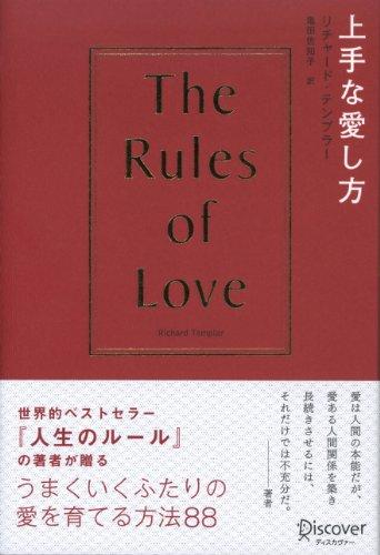 上手な愛し方 The Rules of Love (リチャード・テンプラーのRulesシリーズ)