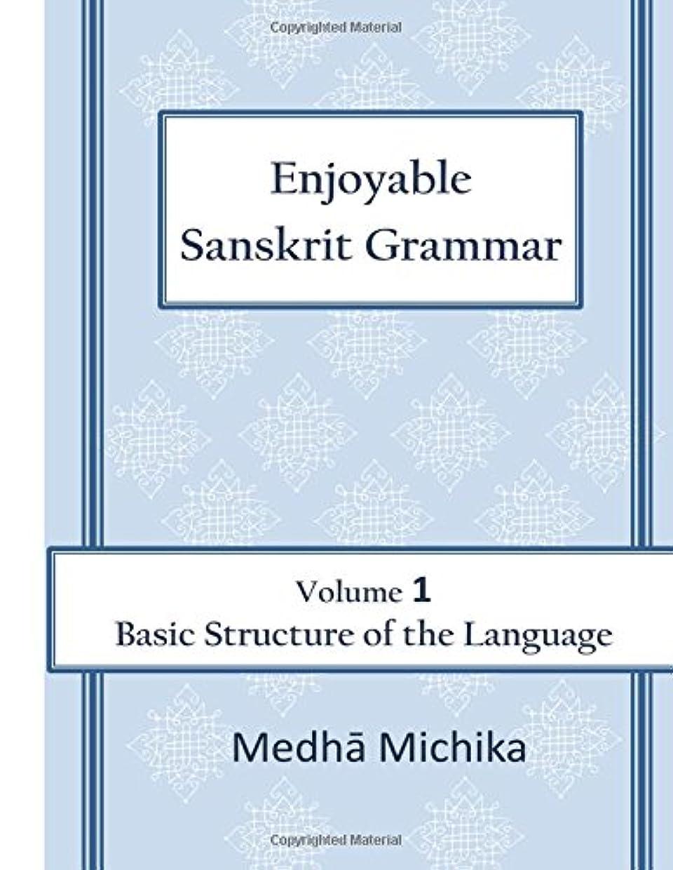 促進する交じる覚醒Enjoyable Sanskrit Grammar Volume 1 Basic Structure of the Language