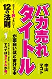 「バカ売れ」タイトルが面白いほど書ける本 (中経出版) - 中山 マコト