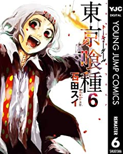 東京喰種トーキョーグール リマスター版 6巻 表紙画像
