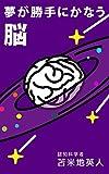 夢が勝手にかなう脳