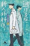 逃げるな新人外科医 泣くな研修医2 (幻冬舎文庫) - 中山祐次郎