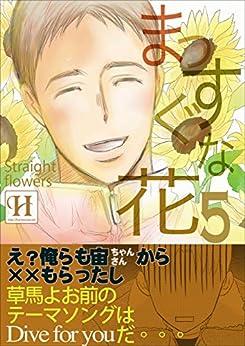 [はなのうた【for girls】, hananouta books]のまっすぐな花 5 (hananouta books)