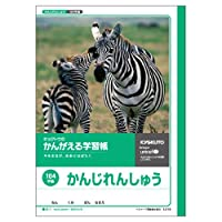 キョクトウ かんがえる学習帳 漢字練習 104字 2個セット