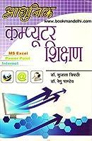 Adhunik Camputer Education