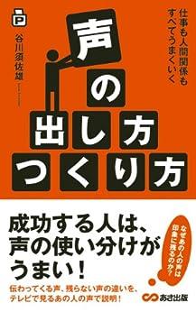 [谷川須佐雄]の仕事も人間関係もすべてうまくいく 声の出し方つくり方(あさ出版電子書籍)