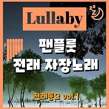 팬플룻 전래 자장노래 (전래동요 vol.1)