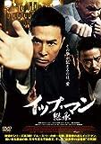 イップ・マン 継承 [DVD] [レンタル落ち] image