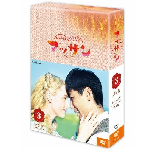 連続テレビ小説 マッサン 完全版 DVD-BOX3 全5枚セット