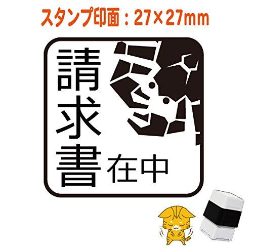 既製品 請求書在中 タラバガニ ブラザースタンプ印字面27×27mmインク黒色SNM-030300297