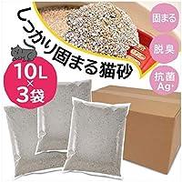 【まとめ買い】しっかり固まる猫砂 10L【3袋セット】猫砂 ネコ トイレ 脱臭 抗菌 お掃除ラクラク アイリスオーヤマ