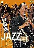 ジャズ大名[DVD]
