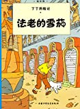 Les aventures de Tintin (en chinois) Les cigares du pharaon - China Juvenile & Children's Books Publishing House - 01/12/2009