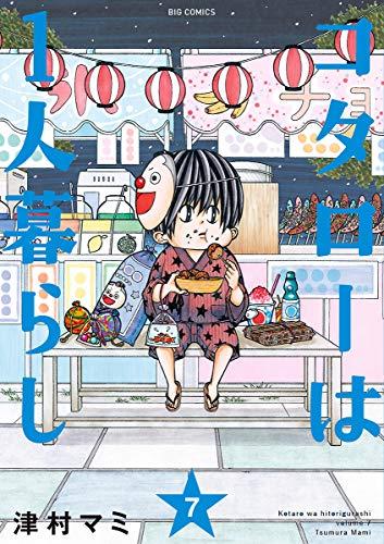 コタローは1人暮らし(7) (ビッグコミックス)