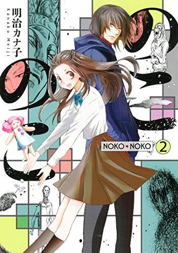 のこのこ (2) (Nemuki+コミックス)の詳細を見る