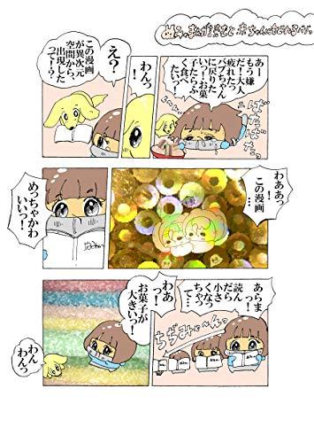 ぬみゃまんが読むと赤ちゃんにもどれるバブっ ヌミャーンのオリジナル漫画集
