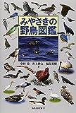 みやざきの野鳥図鑑 (みやざき文庫111)