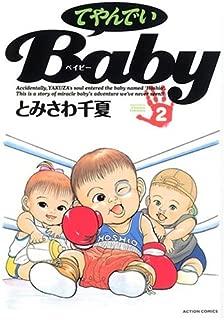 てやんでいBaby (2) (アクションコミックス)