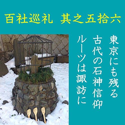 『高橋御山人の百社巡礼/其之五拾六 東京にも残る古代の石神信仰 ルーツは諏訪に』のカバーアート