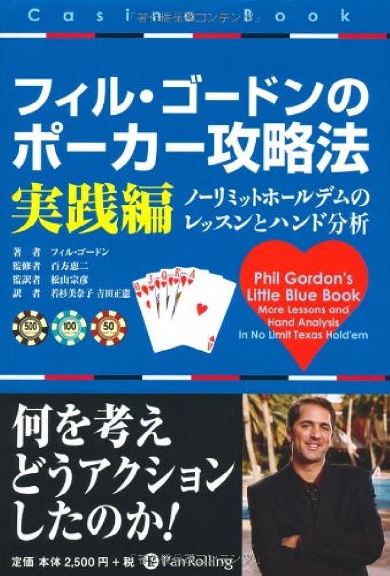 かすかな最小で出来ているフィル?ゴードンのポーカー攻略法 実践編 (カジノブックシリーズ)