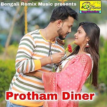 Protham Diner