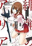緋弾のアリア Gの血族 II (MFコミックス アライブシリーズ)
