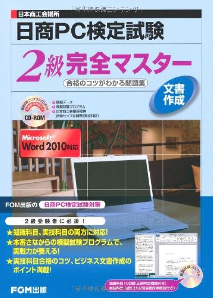 周術期助けて他の場所日本商工会議所日商PC検定試験文書作成2級完全マスター―合格のコツがわかる問題集