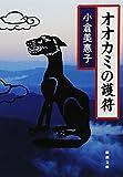 オオカミの護符 (新潮文庫)
