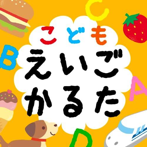 GAKKEN Karuta~word match