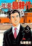社長 島耕作(3) (モーニング KC)