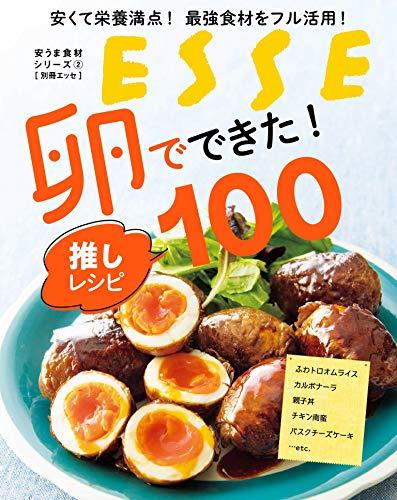 安くて栄養満点! 最強食材をフル活用! 卵でできた! 推しレシピ100 食うま食材シリーズ (別冊ESSE)