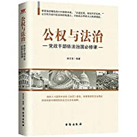 Public Rights and Rule of Law: Rule of Law party and government cadres required course(Chinese Edition)