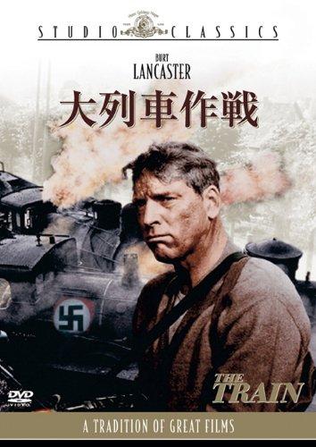 大列車作戦 [DVD]