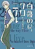 白暮のクロニクル (6) (ビッグコミックス)