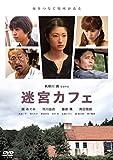 迷宮カフェ[DVD]