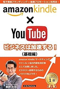[東野千宏]のAmazon Kindle×YouTubeでビジネスは加速する!: 2017年【基礎編】