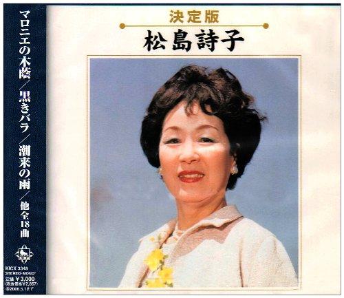 Utako Matsushima
